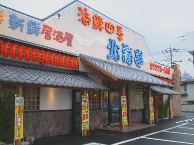 北海亭 大友店