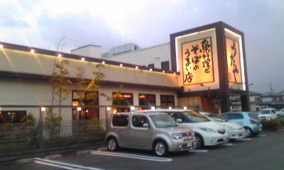 魚料理とそばのうまい店 うたや 前橋大友店