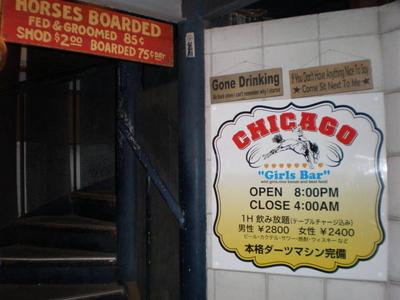 Girls Bar CHICAGO ☆ガールズバー シカゴ☆