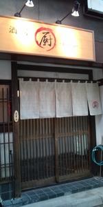 酒房 厨 ~kuriya~
