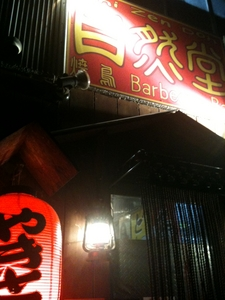 焼鳥 Barbecue Bar 自然堂