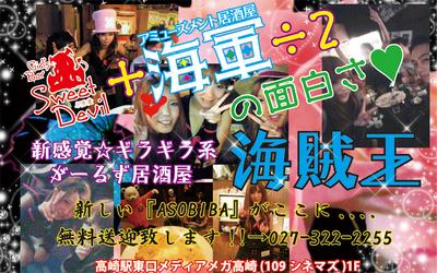 Girl&#39s居酒屋☆海賊王