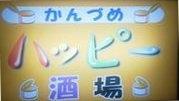缶詰創作BAR ハッピー酒場